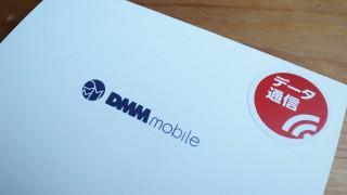 DMM mobile データSIMプランで契約したSIMカードが届いたので設定