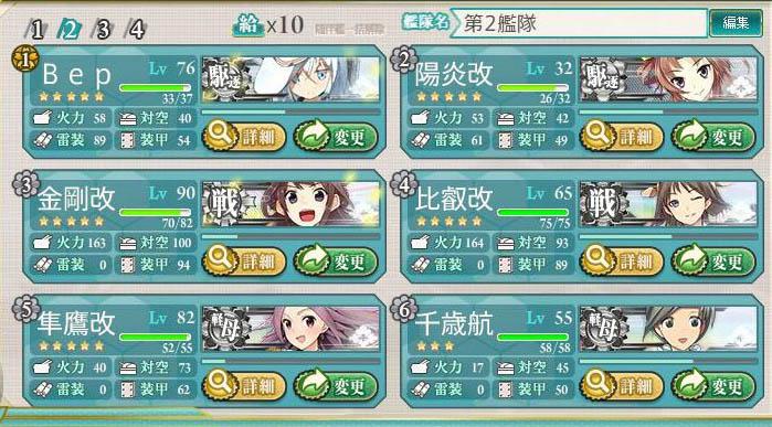 艦これ 冬イベ E-4 敵機動部隊を捕捉せよ! 支援艦隊