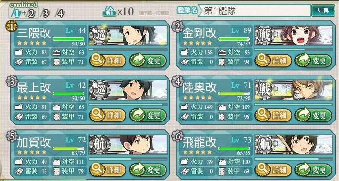 e-3 formation 1-2