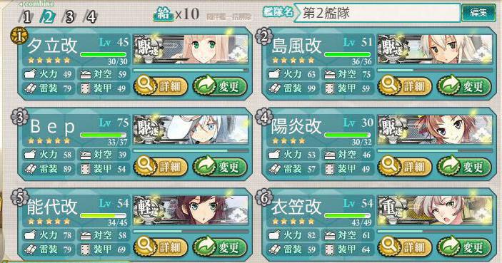 艦これ 冬イベ E-3 連合艦隊、出撃! 第二艦隊 編成