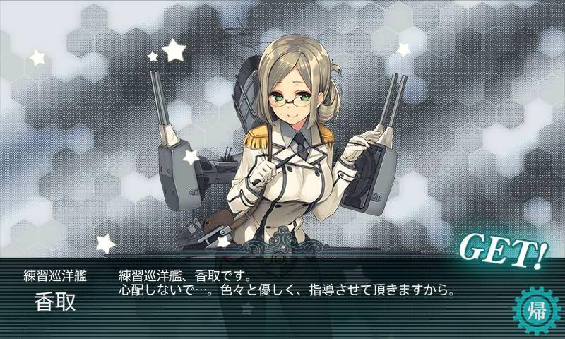 艦これ 冬イベ E-4 敵機動部隊を捕捉せよ! 報酬 練習巡洋艦 香取