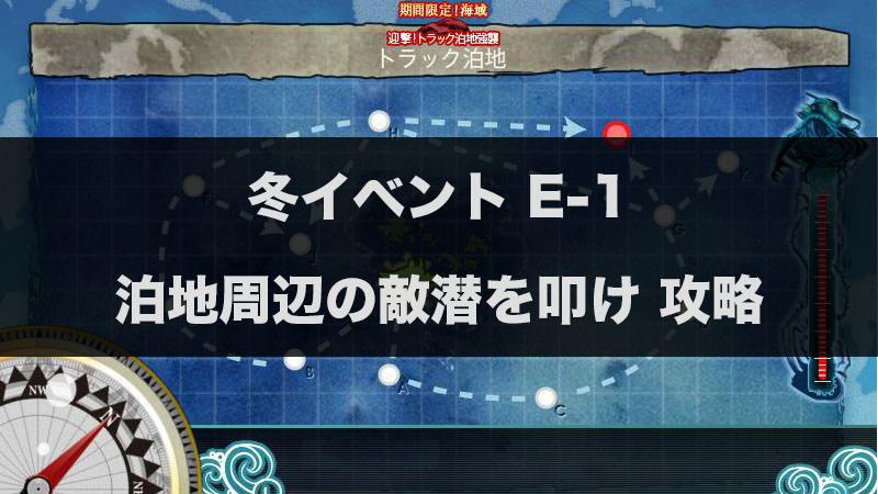 艦これ 冬イベ E-1 泊地周辺の敵潜を叩け! 攻略