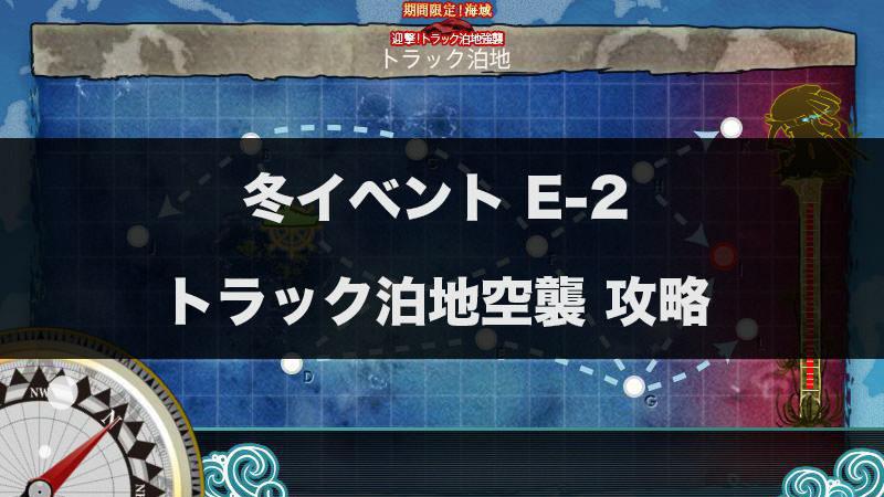 艦これ 冬イベ E-2 トラック泊地空襲 攻略