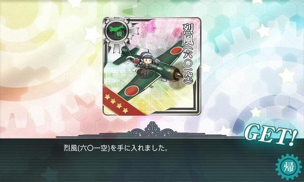 艦これ 冬イベ E-1 泊地周辺の敵潜を叩け! 報酬 烈風六〇一空