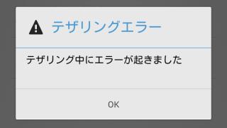 【要root】Xperia Z3 Compact SO-02GでドコモのテザリングAPNの制限を解除する方法