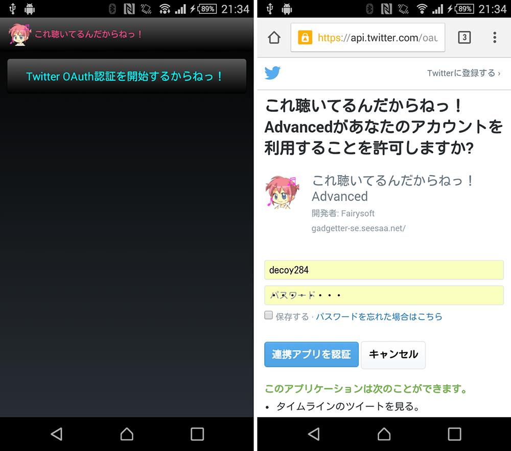 KoreKiiteru_02