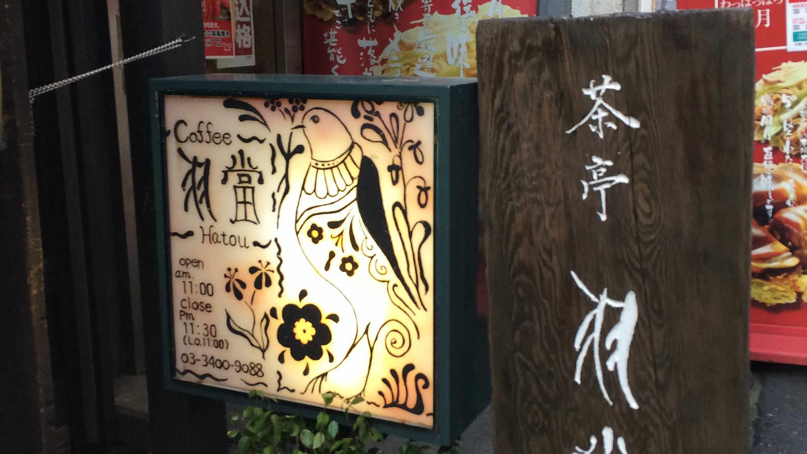 茶亭 羽當 渋谷 喫茶店 コーヒー