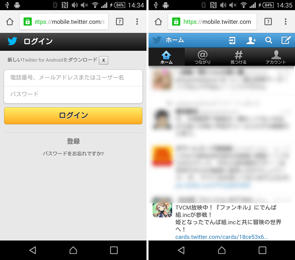 delete twitter account with smartphone_01