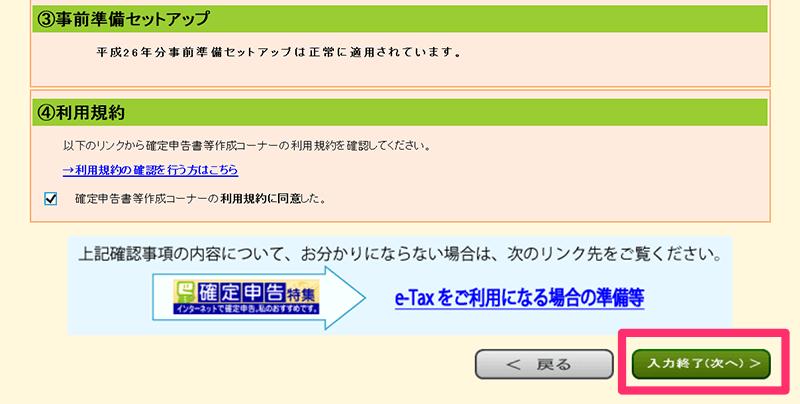 e-tax setting_05
