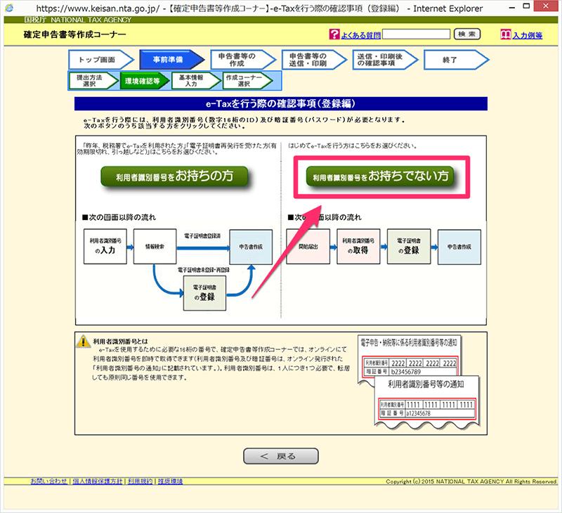 e-tax setting_06