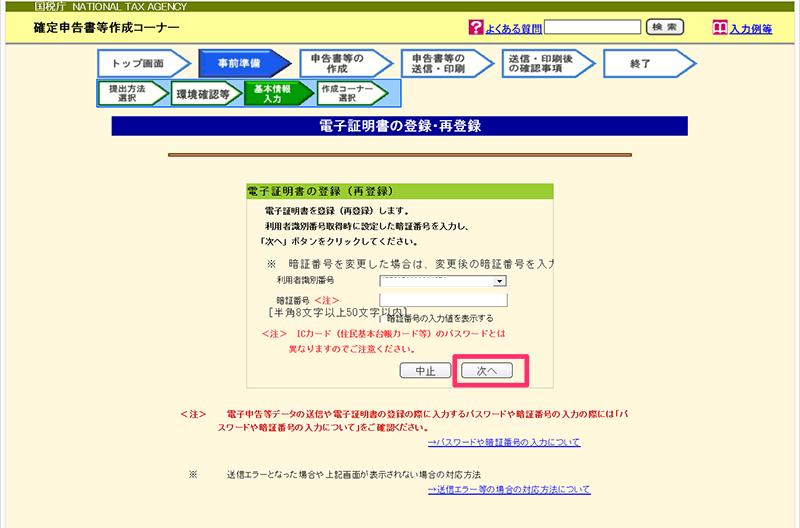 e-tax setting_12