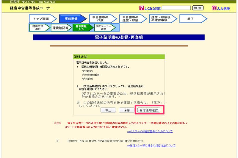 e-tax setting_13