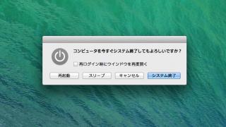 Macの電源関係のキーボードショートカットまとめ