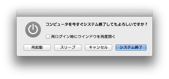 mac-keyboard-shortcut-shutdown-sleep-reboot-dialog