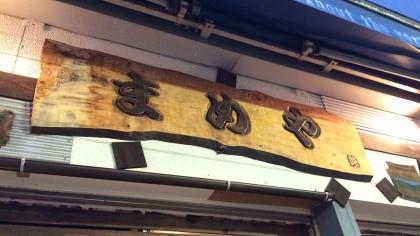 焙煎したての美味しいコーヒーが飲める喫茶店「まめや 本舗」