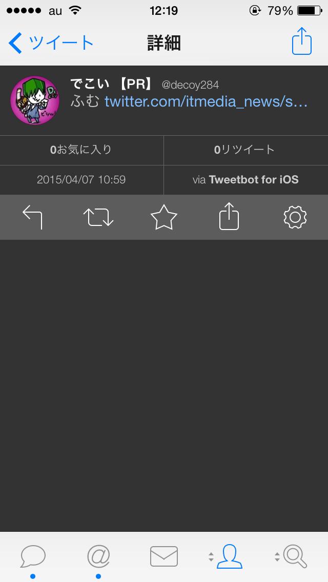 Twitter quote Tweet 01