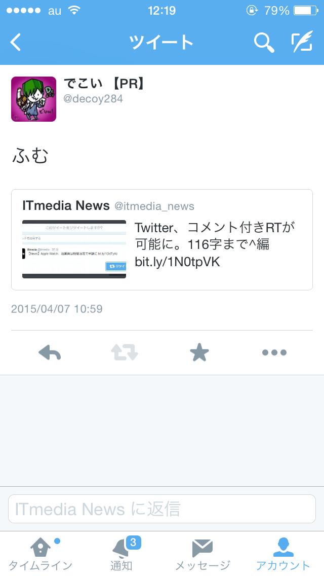 Twitter quote Tweet 02