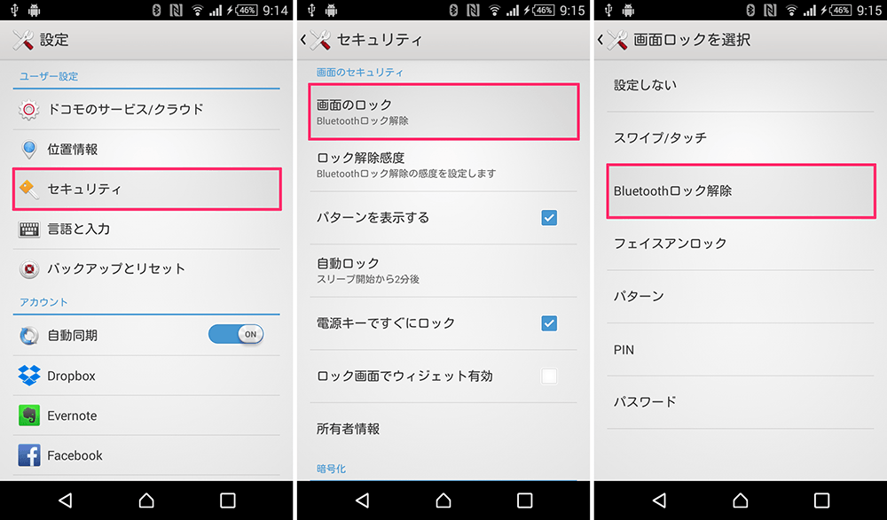 Xperia Bluetooth unlock_02