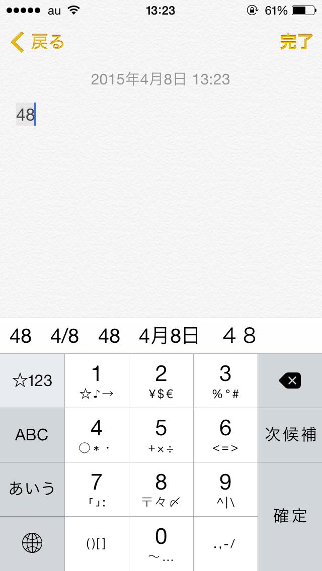 ios 8 input number 4
