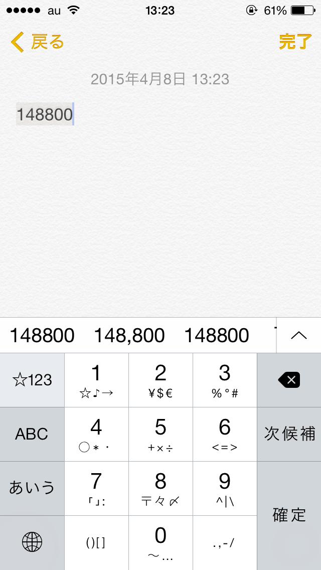 ios 8 input number 6