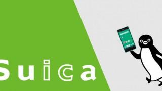 おサイフケータイ故障時にモバイルSuicaを再発行してデータを復元する