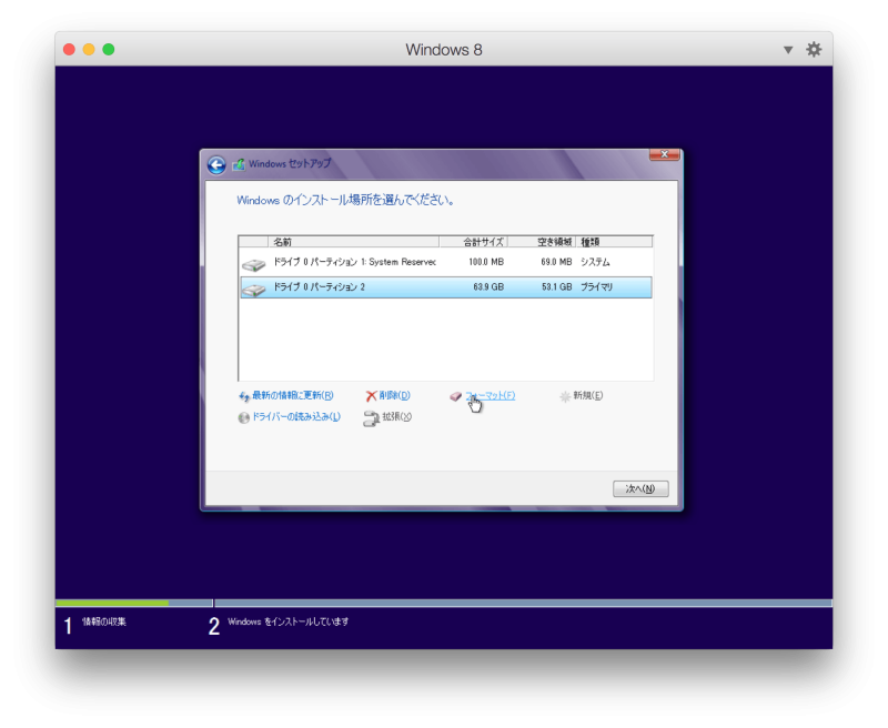 parallels desktop install windows 8_24
