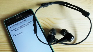 Xperiaの「タップして起動」は「Bluetoothロック解除」と組み合わせると超便利!