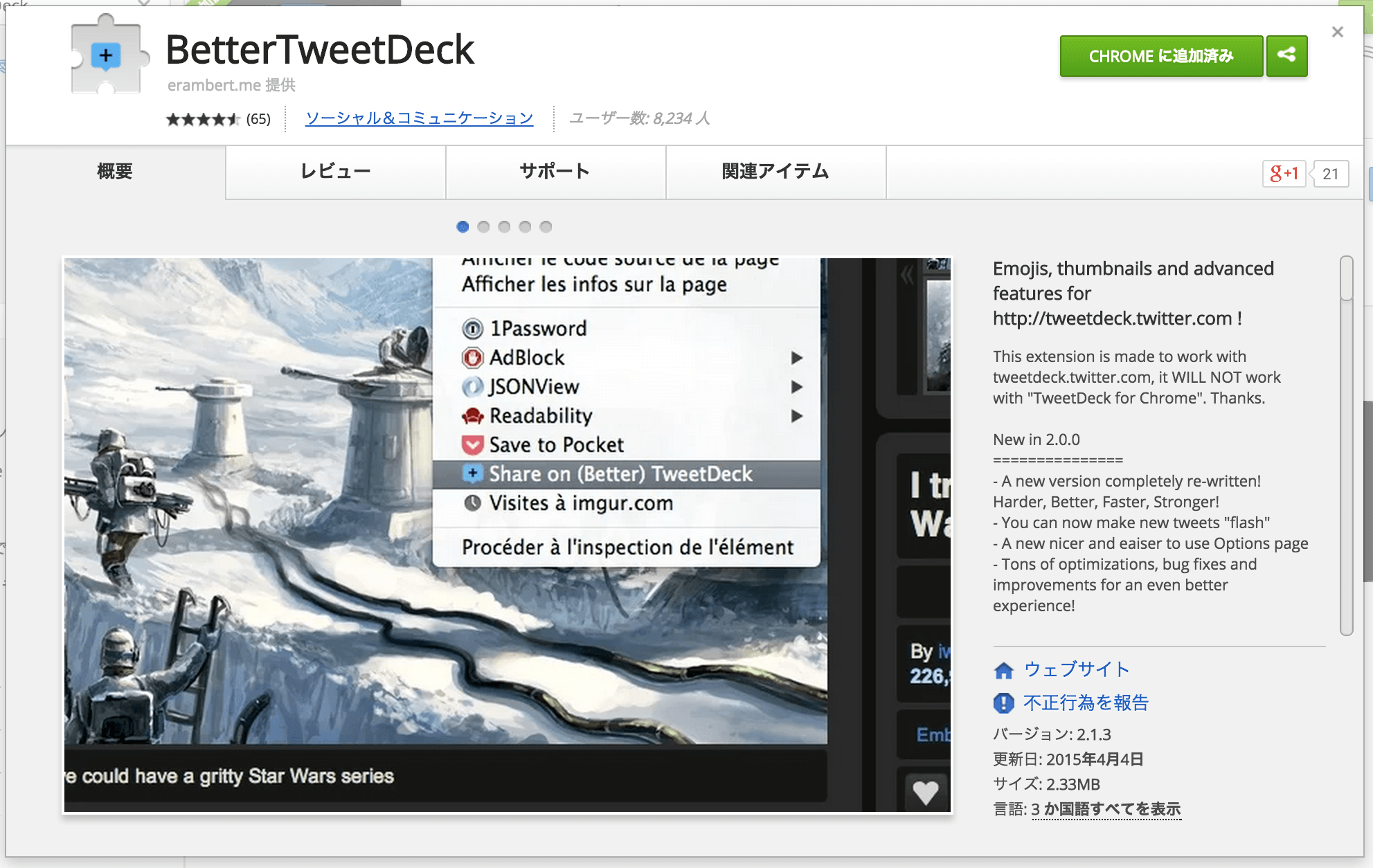 chrome-tweetdeck-extensions-bettertweetdeck_2