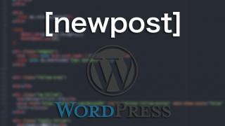 「Newpost Catch」を使って同じカテゴリの新着記事を表示させる
