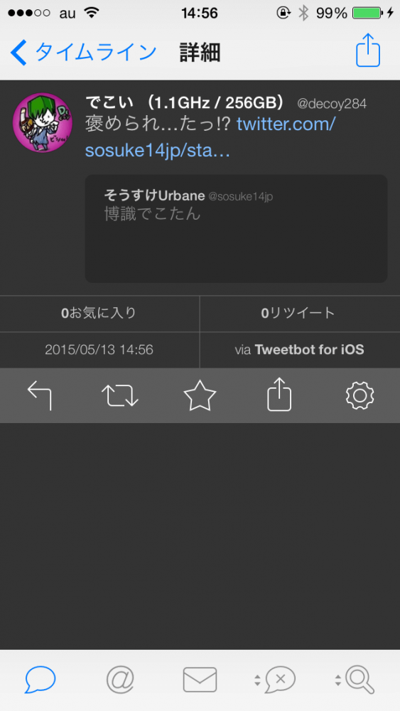 tweetbot-unofficial-rt-quote-tweet_03