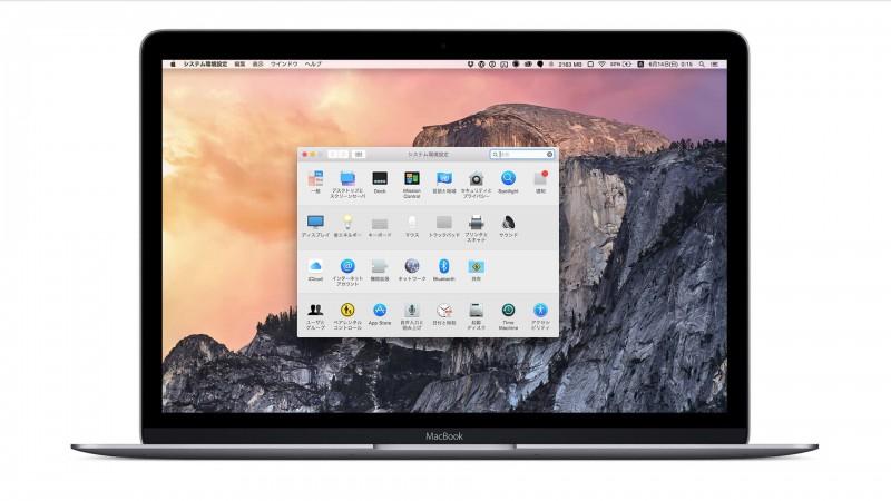 MacBookを買ったら最初にする設定まとめ