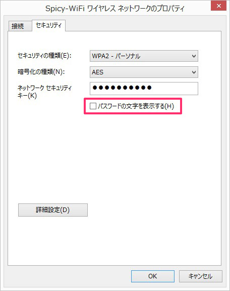 windows-connected-wifi-password_3
