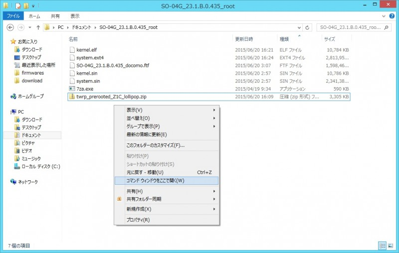 xperia-z3-compact-so-02g-prerooted-zip-lollipop-root_05