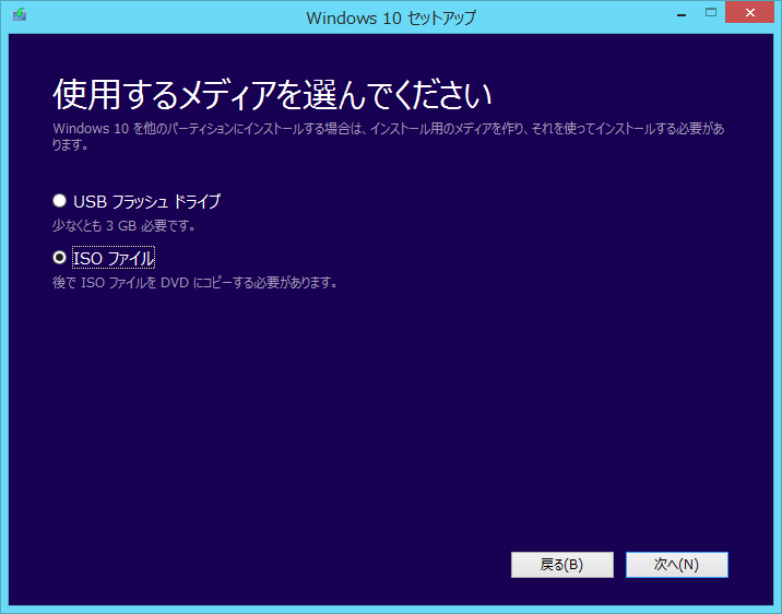 Windows 10 create ISO_3