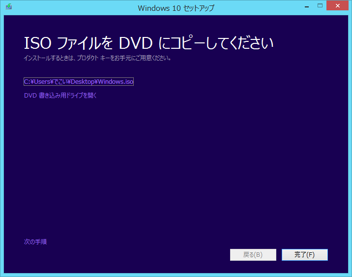 Windows 10 create ISO_6