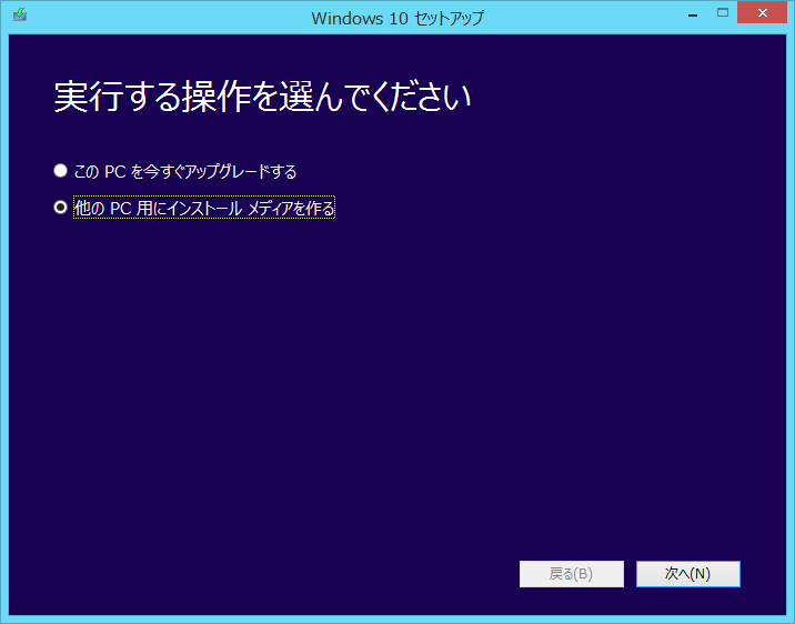 Windows 10 create ISO_7