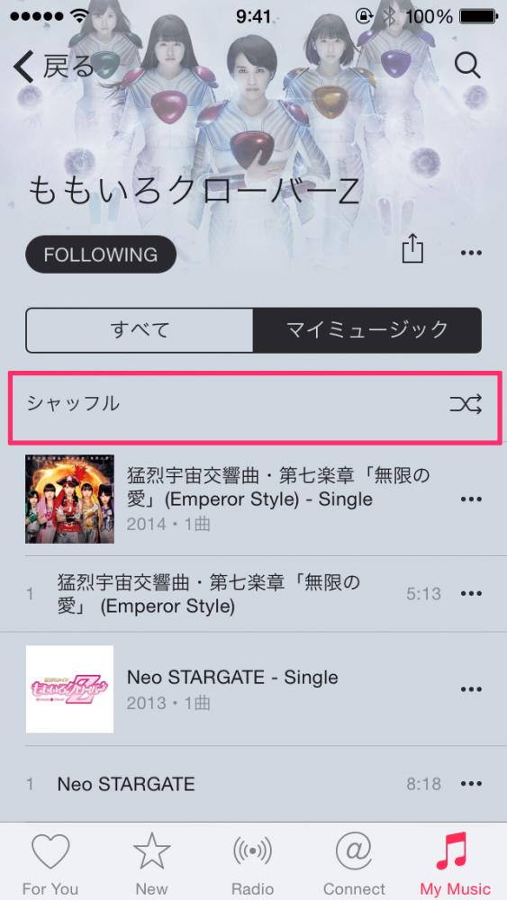 iOS new music app shuffle_03