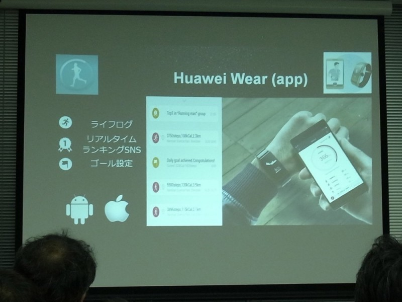 huawei-event-report32