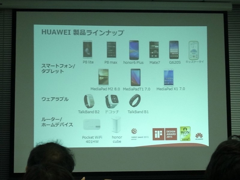 huawei-event-report4