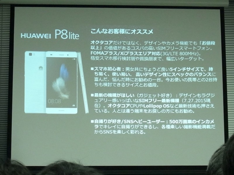 huawei-event-report8