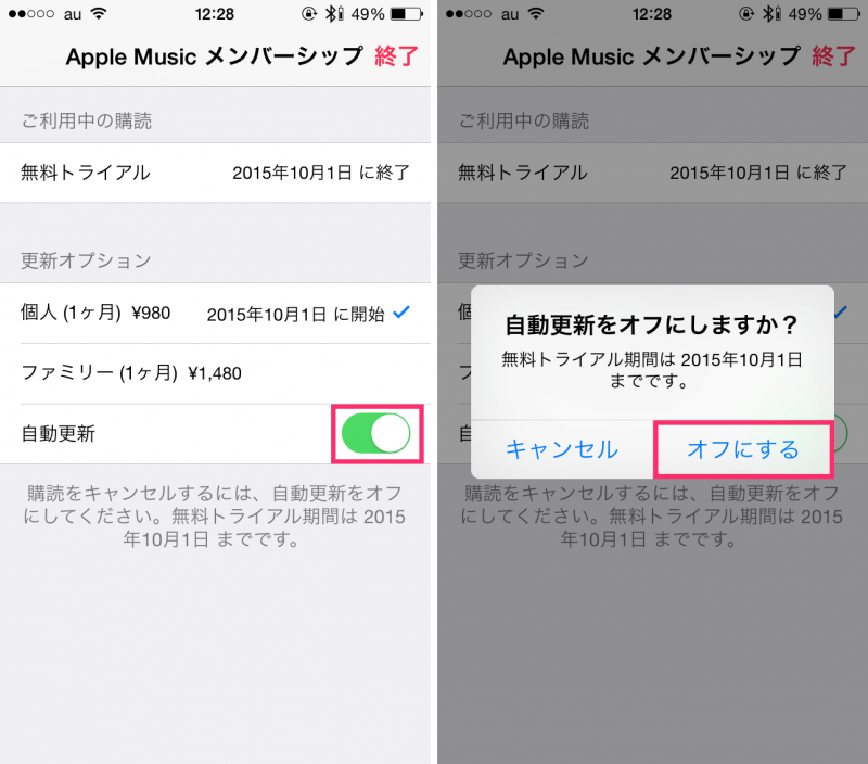 applemusic off_3