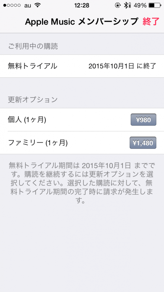 applemusic off_4