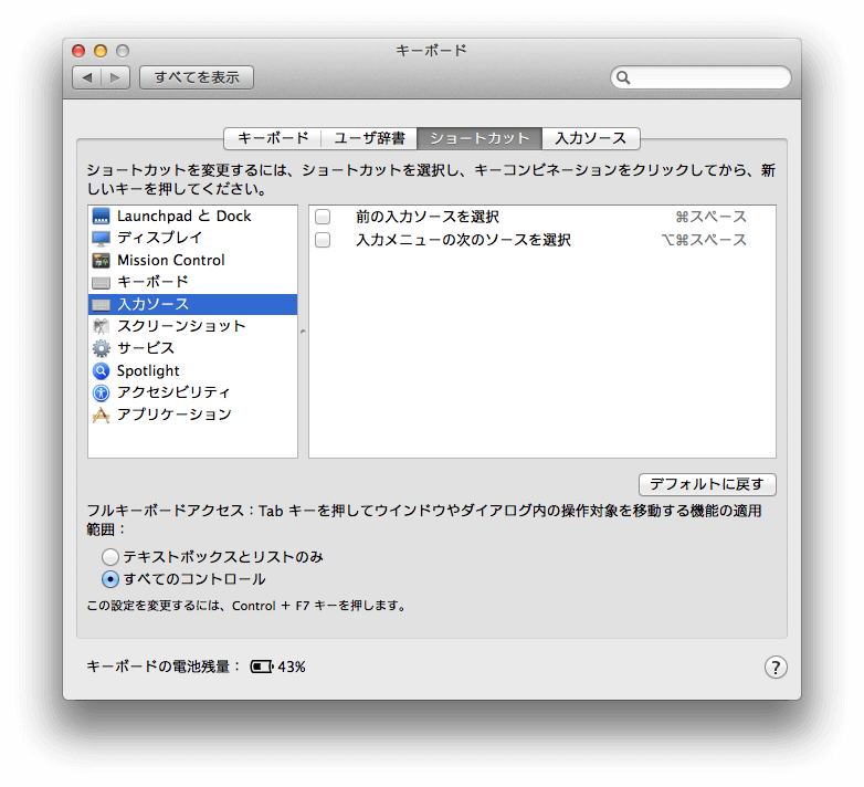 mac keyboard setting
