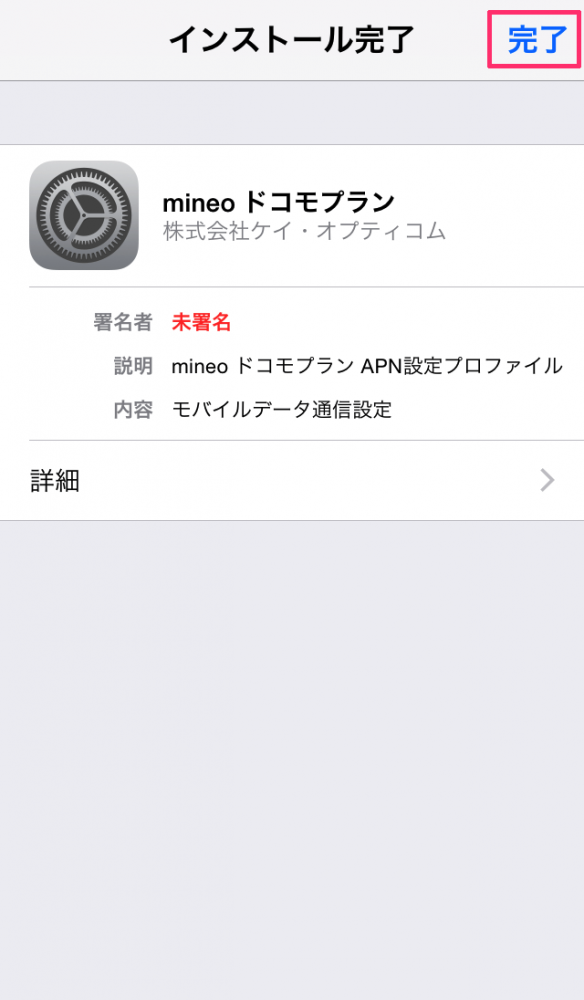 mineo d plan apn setting ios 3