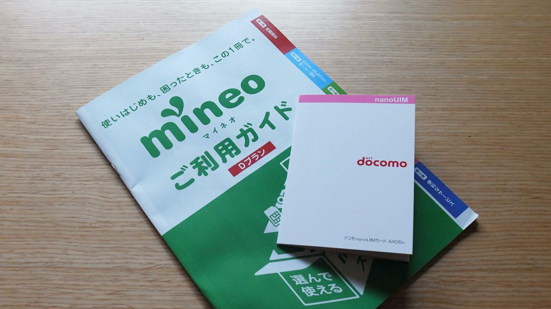 違約金なし、半年無料の「mineo」 DプランのSIMカードが届いたので設定した
