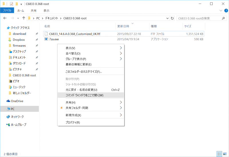 xperia-z-ultra-c6833-rooted-update-146a0368-prerooted-zip_1