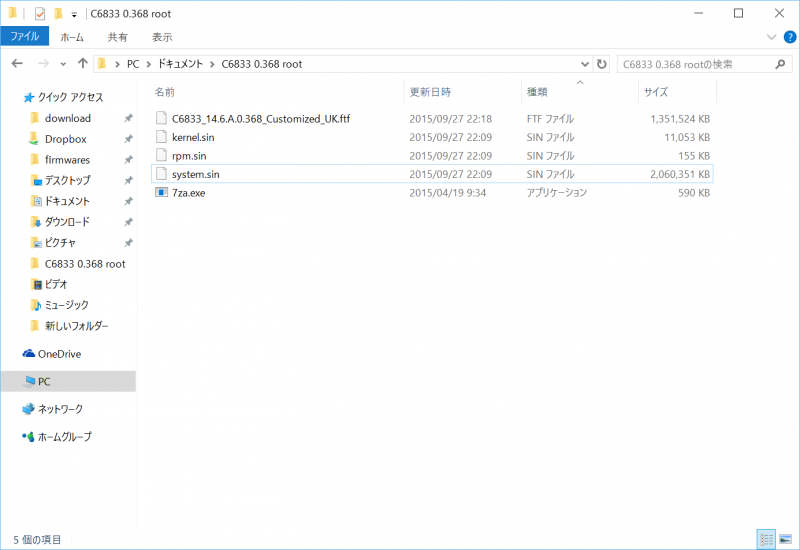 xperia-z-ultra-c6833-rooted-update-146a0368-prerooted-zip_2