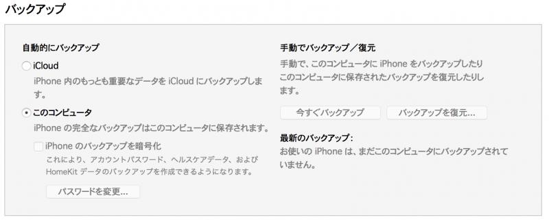 Tweetbot 4 streaming on LTE_1