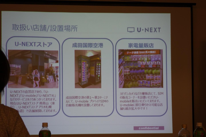 u-next-usen-music-sim_06