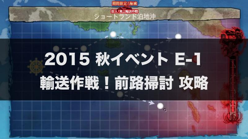 艦これ 秋イベ 2015 E-1 乙 攻略